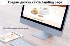 Нарисую дизайн лендинга или главной страницы 19 - kwork.ru