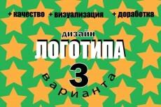 Создам три варианта Вашего логотипа 18 - kwork.ru
