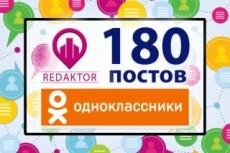 Контент план на месяц 8 - kwork.ru