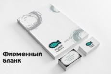 Фирменный стиль 46 - kwork.ru