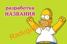 Нейминг 23 - kwork.ru