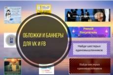 Оформлю группу в ВК 25 - kwork.ru