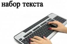 Наберу текст с изображений, фото, рукописей 23 - kwork.ru