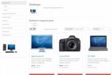 Установлю интернет-магазин на OpenCart 5 - kwork.ru