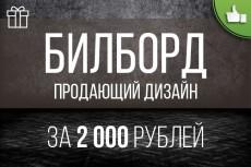 Создам дизайн наружной рекламы, которая будет продавать 131 - kwork.ru