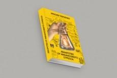 Сделаю дизайн фото книги 44 - kwork.ru