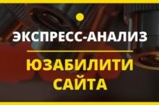 Сделаю аудит юзабилити Вашего сайта 19 - kwork.ru