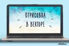 Векторная отрисовка 33 - kwork.ru