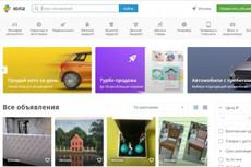 Размещу 3 ваших объявления на сайте Юла 4 - kwork.ru