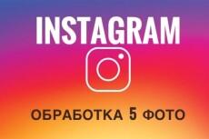 Обработка фото для Instagram 23 - kwork.ru
