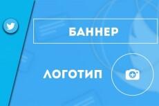 Оформление вашей страницы Твиттер аккаунта 3 - kwork.ru