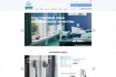 Продам три строительных портала 6 - kwork.ru