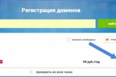 Подберу 5 оригинальных доменных имен 16 - kwork.ru