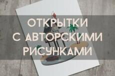 Создам поздравительную открытку и подготовлю её для печати 27 - kwork.ru