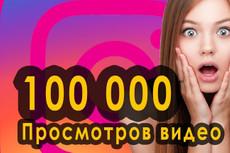 10000 Просмотров видео в Инстаграм + Бонус 23 - kwork.ru
