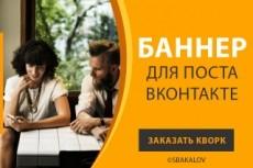 Сделаю аватарку + баннер для группы вконтакте 16 - kwork.ru