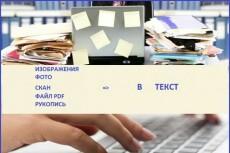 Наберу текст  с фотографий, снимков и любых рукописных текстов 10 - kwork.ru