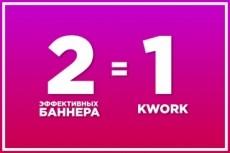 Сделаю баннер для наружной рекламы 40 - kwork.ru