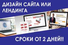 Создам дизайн продающего лендинга 35 - kwork.ru