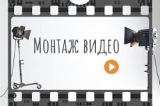 Сделаю видеомонтаж с ваших исходников 16 - kwork.ru