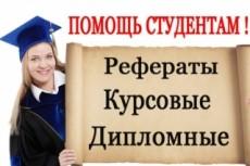 Доведу уникальность диплома, курсовой, реферата до 100, препод. ВУЗа 16 - kwork.ru