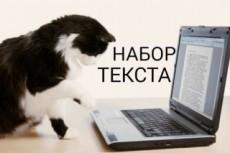 Наберу текст со сканов и фотографий 14 - kwork.ru