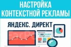 Настройка Яндекс Директ + бонус настройка метрики 19 - kwork.ru