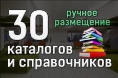 Размещу вручную вашу компанию в справочниках 6 - kwork.ru