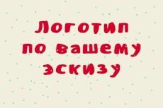 Переведу Ваш логотип, узор, эмблему по эскизам, из растра в вектор 27 - kwork.ru