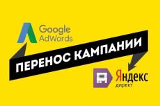 Перенос рекламных кампаний 12 - kwork.ru