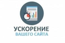 Ускорю загрузку главной страницы сайта по Google PageSpeed Insights 14 - kwork.ru