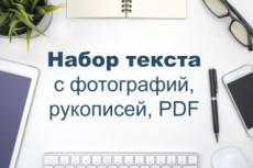 Наберу текст со скана, фото 19 - kwork.ru