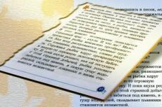 Перепечатка текста со скана, фото, рукописи 8 - kwork.ru