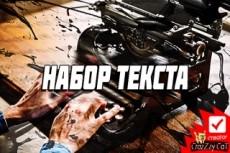 Наберу текст со сканов и фотографий 9 - kwork.ru
