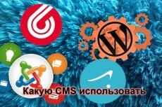 Доработка сайта на Вордпресс 15 - kwork.ru