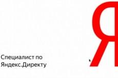 Создание и полная настройка контекстной рекламы в Яндекс Директ 22 - kwork.ru