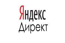 Настрою Яндекс Директ + Метрика + РСЯ 7 - kwork.ru