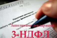 3 НДФЛ 22 - kwork.ru