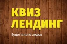Quiz сайт с высокой конверсией. Квиз сайт, опрос, тест, викторина 36 - kwork.ru