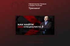 Сделаю превью для youtube 14 - kwork.ru