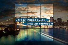 Сделаю 2 сторис для Instagram 22 - kwork.ru