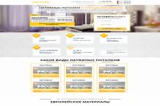 Продам лендинг - Баня под ключ 5 - kwork.ru