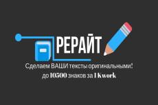 Копирайтинг. Пишем качественные оригинальные тексты 16 - kwork.ru