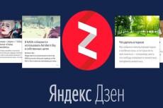 Привлеку 400 подписчиков на Ваш канал в Дзен + 100 like на статьи 23 - kwork.ru