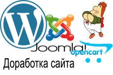Доработки сайта на Джумла 16 - kwork.ru
