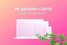 Редизайн сайта на платформе Setup 11 - kwork.ru