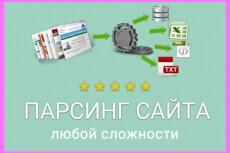 Настройка проекта парсинга Content Downloader 7 - kwork.ru