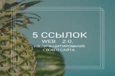 Напишу, размножу и размещу en статью в веб 2.0 блогах 9 - kwork.ru