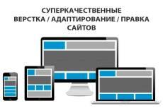 Адаптирую страницу сайта под мобильные устройства 210 - kwork.ru