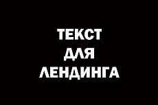Броский текст 32 - kwork.ru